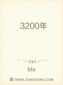 3200年