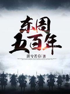 东周五百年