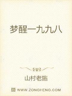 传奇浪潮1998