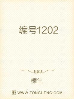 编号1202