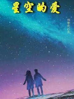 星空中的爱情