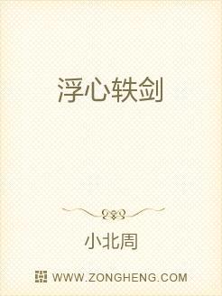 小说:浮心轶剑,作者:小北周