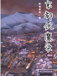 京都伏魔记