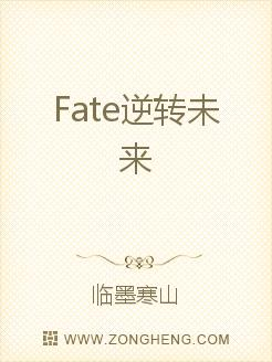 Fate逆轉未來