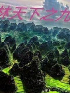 峰林天下之九洲