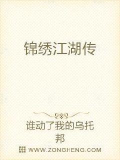 锦绣江湖传