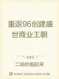 重返96创建盛世商业王朝