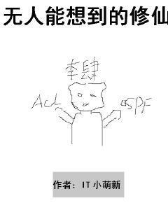 职业修仙高手