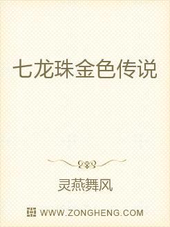 七龙珠金色传说