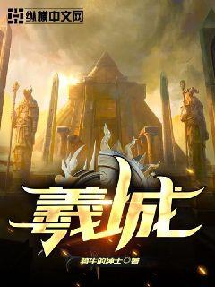 http://book.zongheng.com/book/1139559.html