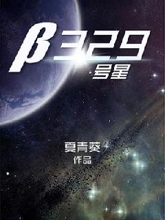 贝塔329号星