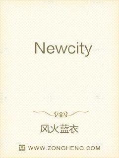 Newcity新興科技城