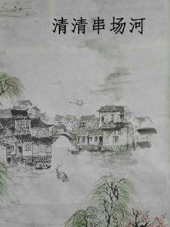 清清串场河