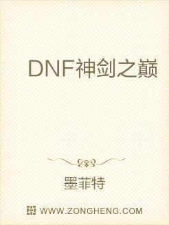 DNF神剑之巅
