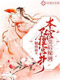 皇后嫁到:本宫不擅宫斗