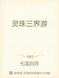灵珠三界游