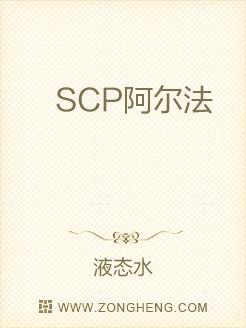 SCP阿尔法