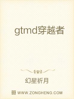 gtmd穿越者
