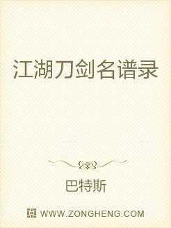 江湖刀剑名谱录