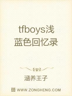 tfboys浅蓝色回忆录
