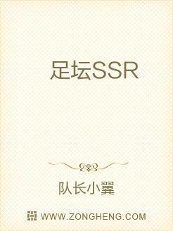 足坛SSR