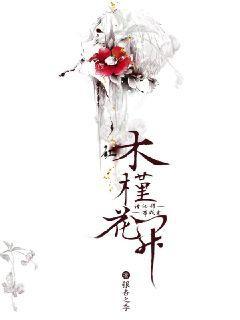 木槿花开请记得带我走