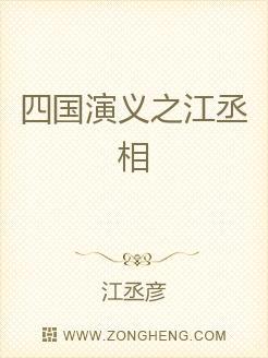 四国演义之江丞相