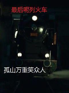 最后呢列火车