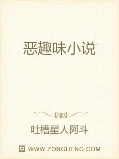 恶趣味小说