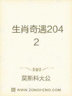 生肖特马表图2021