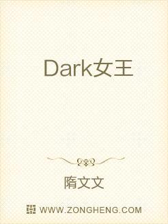 Dark女王
