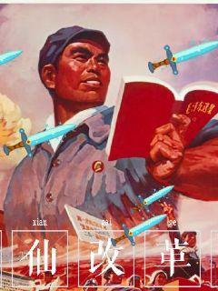 修仙改革中