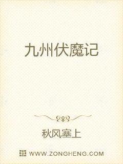 九州伏魔记
