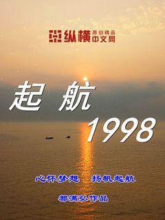 起航1998