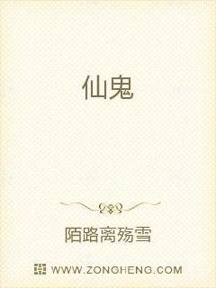 冥仙之子无弹窗,冥仙之子最新章节全文阅读,陌路离殇雪的小说