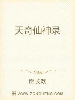 天奇仙神录
