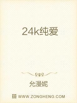 24k纯爱