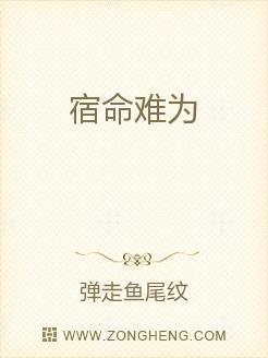 小说:宿命难为,作者:弹走鱼尾纹