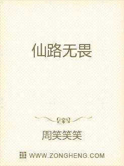 小说:仙路无畏,作者:周笑笑笑