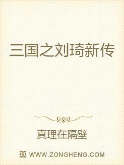三国之刘琦新传