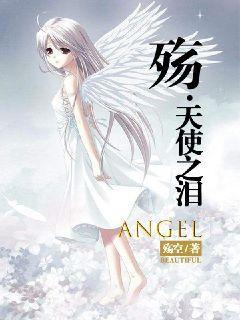 翼空殇之天使之泪