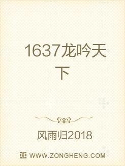1637龙吟天下
