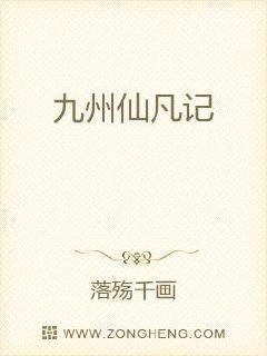 九州仙凡记