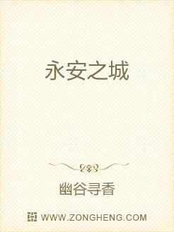 小说:永安之城,作者:幽谷寻香