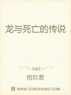 龍與死亡的傳說小說封面