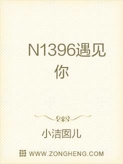 N1396遇见你