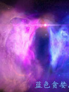 紫月异世录