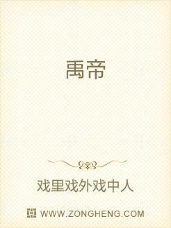 小说:禹帝,作者:戏里戏外戏中人