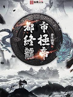 888真人投注终极龙帝