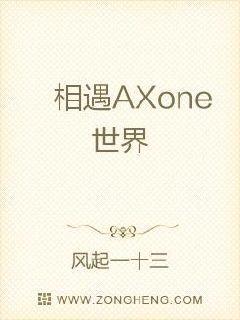 相遇AXone世界